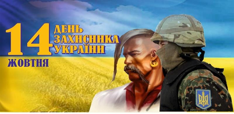 Як Житомир відзначатиме День захисника України (ПЛАН ЗАХОДІВ) — Житомир.Life
